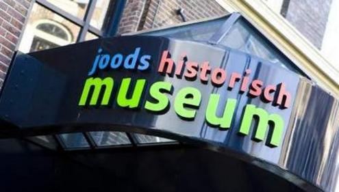 De ronde luifel bij entree van het museum waarop de tekst Joods historisch museum staat